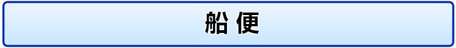 中国輸入代行HAMの船便国際送料表