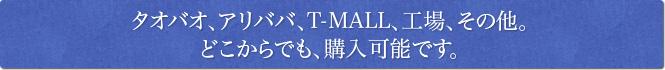 タオバオ、アリババ、tmall、工場その他中国国内どこからも購入可能です