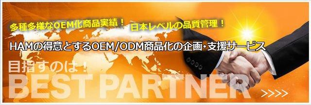 中国輸入代行業者HAMが提供する,中国OEM生産支援サービス