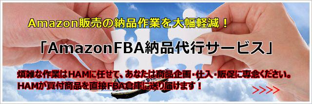 中国輸入代行業者HAMが提供する,AmazonFBA納品代行サービス