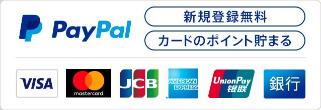 peypal対応クレジットカード